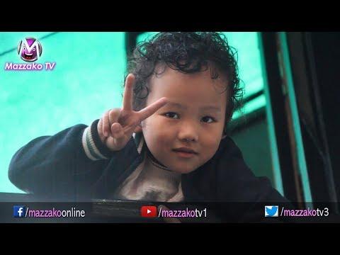 Video Dayahang Rai & His Son || हेर्नुस्, दयाहाङ्ग राईका क्युट छोरालाई || Mazzako TV download in MP3, 3GP, MP4, WEBM, AVI, FLV January 2017