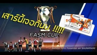 「กิจกรรมดีๆ」 - FIFA OnlinE 3, fifa online 3, fo3, video fifa online 3