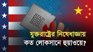 যুক্তরাষ্ট্রের নিষেধাজ্ঞায় কত লোকসানে হুয়াওয়ে? | Bangla Business News | Business Report 2019