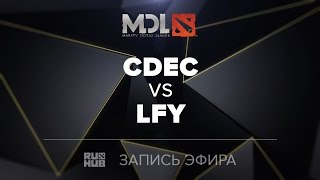 CDEC vs LFY, MDL CN Quals, game 1 [Jam]