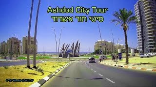 Ashdod Israel  city images : Ashdod City Tour Israel tourism the Mediterranean coast נסיעה באשדוד עיר הנמל בדרום מישור החוף