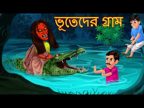 ভূতেদের গ্রাম | Buteder Gram | Horror Bangla Story | Rupkothar Golpo | Shakchunni Bangla | Bangla |