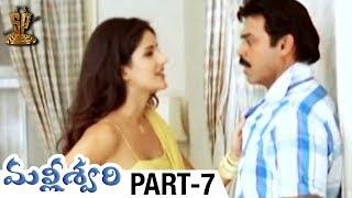 Video Malliswari Telugu Full Movie | Part 7 | Venkatesh | Katrina Kaif | Brahmanandam | Sunil | Trivikram MP3, 3GP, MP4, WEBM, AVI, FLV Maret 2019