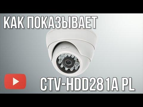 Как показывает видеокамера CTV-HDD281A PL