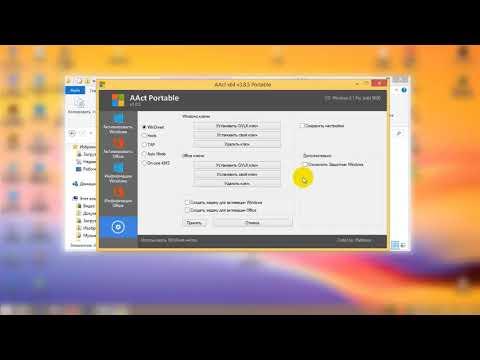 AAct 3.8.5 Активатор Windows 10 Office 2016