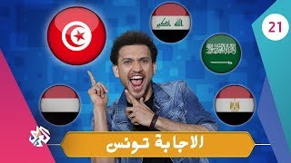 جو شو | الموسم الثالث | الحلقة الواحدة والعشرون | الإجابة تونس