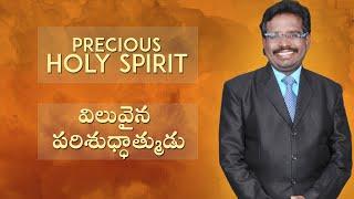 Precious Holy Spirit