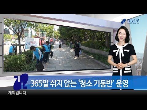 2018년 4월 넷째주 강남구 종합뉴스
