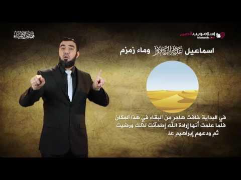 إسماعيل عليه السلام وماء زمزم