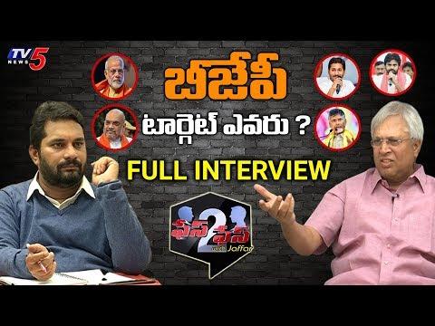 Undavalli Arun Kumar Face to Face With Jaffar | EP 5 Full Interview | TV5 News
