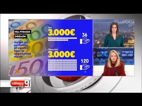Νέα ρύθμιση οφειλών σε 120 δόσεις για μη μισθωτούς | 17/01/19 | ΕΡΤ