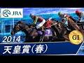 天皇賞・春(G1) 2014 レース結果・動画