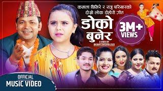 Doko Bunera - Raju Pariyar, Kamala Ghimire & Bikram Chhetri