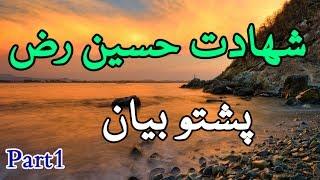 Download Lagu Pashto bayan Shahdat e hassan r.a Pashto islamic Mp3