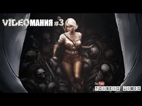 VideoМания #3 - Эпические трейлеры игр