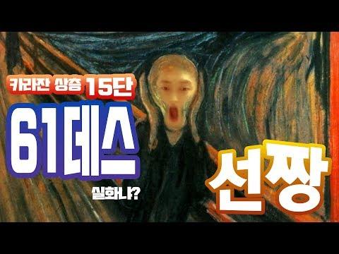 [7화]카라잔 상층 15단 61데스 실화? -선짱와우[WOW]쐐트콤