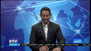 Arabic News Dec,14/2019 |etv