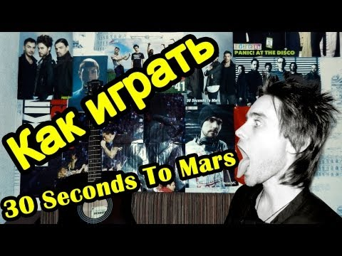 Как играть 30 Seconds to Mars - Hurricane guitar lesson