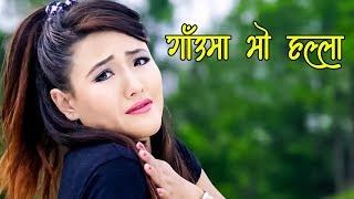 Gauma Bho Halla - Prakash Pariyar & Tika Pun