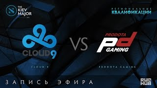 Cloud 9 vs Prodota, Kiev Major Quals Европа [Maelstorm, LightOfHeaveN]