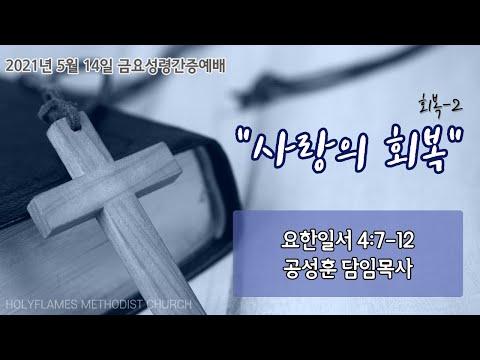"""2021년 5월 14일 금요성령간증예배 """"사랑의 회복"""""""