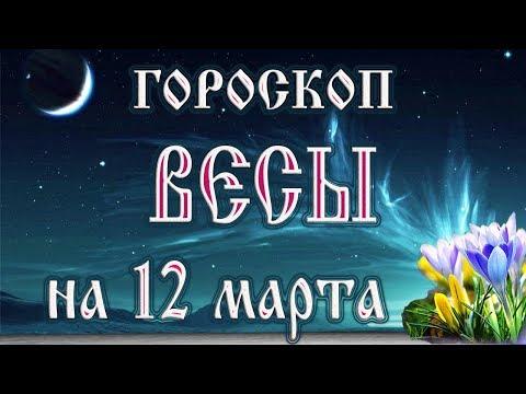 Гороскоп на 12 марта 2018 года Весы. Новолуние через 5 дней