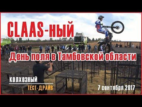 Колхозный Тест-Драйв: CLAAS-ный День поля в Тамбовской области