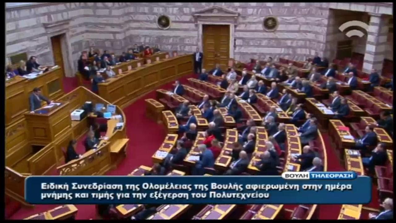 Ομιλία Αλ. Τσίπρα στη Βουλή για την επέτειο του Πολυτεχνείου