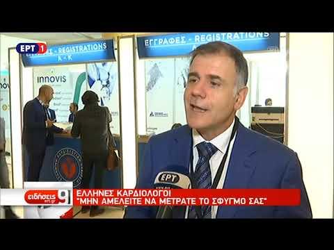 Έλληνες καρδιολόγοι: Ο έλεγχοςτου σφυγμού μπορεί να αποτρέψει το εγκεφαλικό | 19/10/2018 | ΕΡΤ