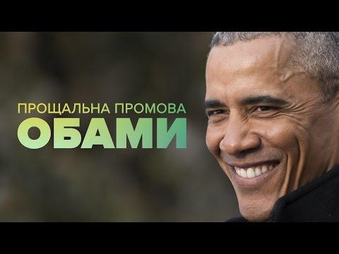 LIVE | Прощальна промова Обами (російською) (видео)