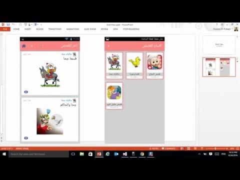 31-  Xamarin Android GridView عرض البيانات