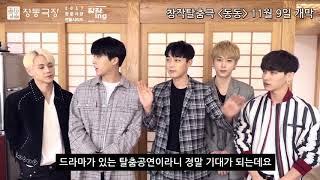 '동동 X 판' 하이라이트 홍보영상  영상 썸네일