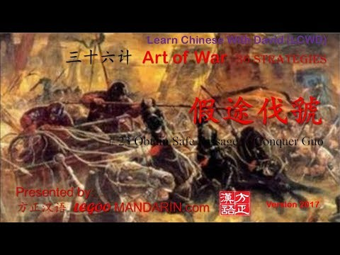 Art of War 孙子兵法, 36 Strategies 三十六计 - 24 假途伐虢 Obtain Safe Passage To Conquer Guo