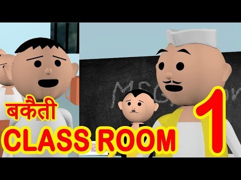 Bakaiti In Classroom _ Msg Toon's Funny Short Animated Video