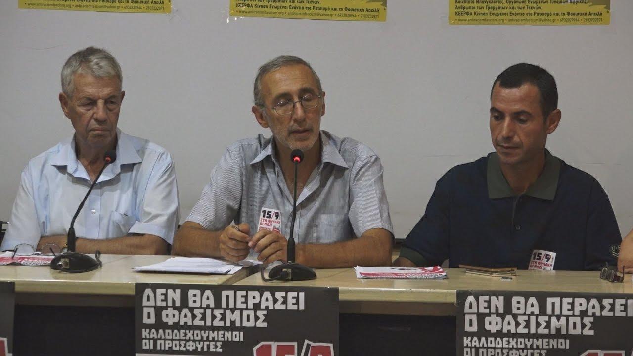Συνέντευξη Τύπου για το αντιφασιστικό συλλαλητήριο