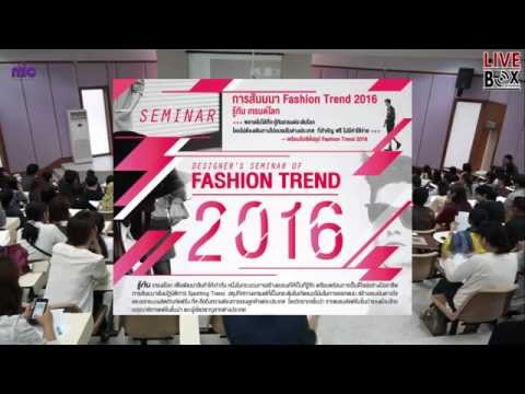 OMN: One Minute News EP.21 สัมมนา Fashion Trend 2016 รู้ทัน เทรนด์โลก