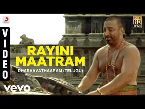 Video Dhasaavathaaram (Telugu) - Rayini Maatram Video | Kamal Haasan, Asin | Himesh download in MP3, 3GP, MP4, WEBM, AVI, FLV January 2017