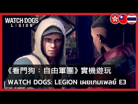 Watch Dogs Legion《看門狗:自由軍團》實機遊玩,中文版解說