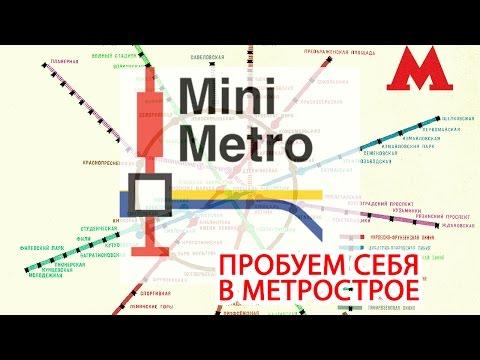 Игра Mini Metro - Пробуем Себя В Метрострое