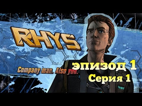 Tales from the Borderlands. Итог - Зер0. #1