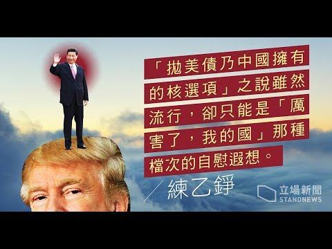 《石濤聚焦》貿易戰被打急時 中國是否敢用『核選項—金融核彈』出售過萬億美元的美國國債—兩敗俱傷 全球金融崩盤風險(2018/10/11)
