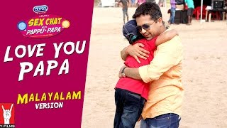 Love You Papa, the song that is a tribute to all fathers from the webseries Sex Chat with Pappu & Papa, now available in Malayalam. Durex & Y-Films ka Sex Chat with Pappu & Papa is the most unique show of it's kind in India - and probably the world. A 5-part series that attempts to demystify sex and themes around sex including masturbation, pregnancy, condoms, periods and homosexuality in a simple, clean, honest and fun manner. Research clearly shows that sex talk with parents is directly and clearly linked to safer sexual behavior. The series has been heavily researched and ratified by some of the foremost medical experts, top hormonal, gynecological doctors of the country. We hope it creates some genuine social impact, not just locally but globally. So this July… let's talk about sex, baby!Presenting Sponsor: Durex Feel ThinAssociate Sponsor: Ching's Desi ChineseSex Chat with Pappu & Papa launched July 20th, 2016 on www.youtube.com/yfilmsThe title song's music video - https://www.youtube.com/watch?v=vWjFiObcXsMThe Love You Papa music video - https://youtu.be/XhkKuY_xxzsThe first episode about masturbation - https://www.youtube.com/watch?v=M2Aa16laoE8The second episode about pregnancy - https://www.youtube.com/watch?v=cUMGUyWfenoThe third episode about condoms - https://www.youtube.com/watch?v=n15hlmjPQPgThe fourth episode about periods - https://www.youtube.com/watch?v=MH0J294EalYThe fifth episode about Homosexuality - https://youtu.be/boiwcx23GHESex Chat with Pappu & Papa now available with subtitles in 9 international languages:EnglishGermanSpanishDutchBahasaThaiChineseFrenchMalay& soon to be dubbed in 5 Indian languages:TamilTeluguKannadaMalayalam& BengaliSONG: LOVE YOU PAPA - MALAYALAM VERSIONCOMPOSED BY: Superbia [Gourov Dasgupta, Roshin Balu, Shaan]VOCALS: Sathish LYRICS: ShaanMIXED & MASTERED BY: Rupjit DasMUSIC VIDEO: Taxi Films, Mohit KilamSpecial Thanks• Dr. Piya Ballani ThakkarCast• Papa, Anand Watsa - Anand Tiwari• Pappu, Punit Watsa - Kabir Sajid• Mam