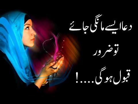 Video Dua Aise Mangi Jaye tu Zaroor Qubool Hogi.....! Insha Allah download in MP3, 3GP, MP4, WEBM, AVI, FLV January 2017