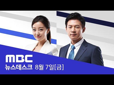 이번엔 남부‥.광주 시간당 60mm 퍼부었다 - [LIVE] MBC 뉴스데스크 2020년 08월 07일