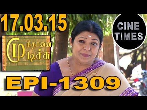 Mundhanai Mudichu 17-03-2015 Sun tv Serial 17th March 2015  Episode 1309  Watch Mundhanai Mudichu Serial Online