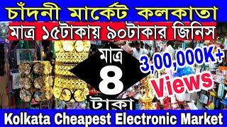 Download Video কলকাতা চাঁদনী মার্কেট (Kolkata Chadni Market) LIVE   ১৫টাকায় ৯০টাকার জিনিস   ব্যবসা করে কোটিপতি হন MP3 3GP MP4
