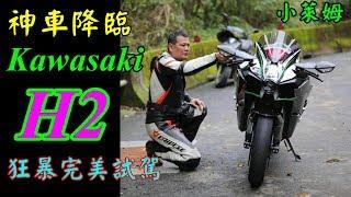 神車降臨:Kawasaki Ninja H2 完整狂暴試駕