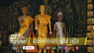 Khmer  - Pursat 1