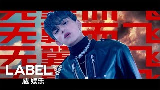 Video WayV 威神V '无翼而飞 (Take Off)' MV MP3, 3GP, MP4, WEBM, AVI, FLV Mei 2019