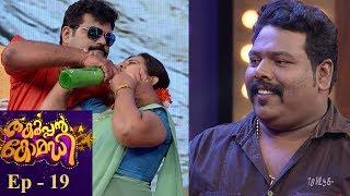 Video Thakarppan Comedy | Ep - 19  Shabareesh Varma on the floor I  MazhavilManorama MP3, 3GP, MP4, WEBM, AVI, FLV Mei 2018